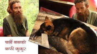 आयरल्याण्डका चार्लि बाबाले माया गर्ने 'कफी' कुकुर । जसको आहारा मम: र दुध || Frontline Nepal