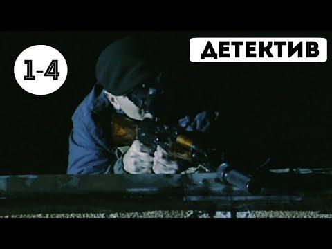 """КРУТОЙ ДЕТЕКТИВ! """"Мужчины не плачут"""" (Исполнитель 1-4 серия) Русские детективы, криминал"""