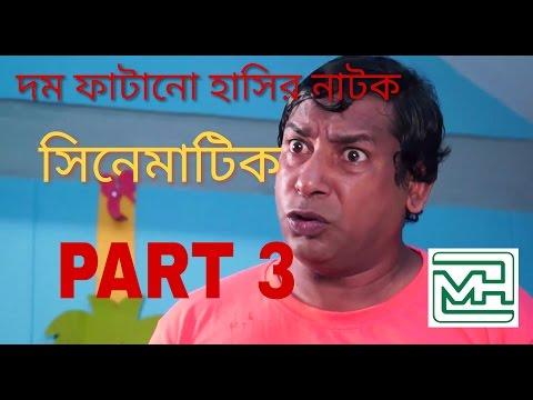 Cinematic 2016 - ft. Mosharraf Karim, Nipun part 3