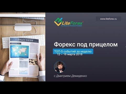 Форекс под прицелом. TOP-5 событий за неделю 12-16 марта 2018