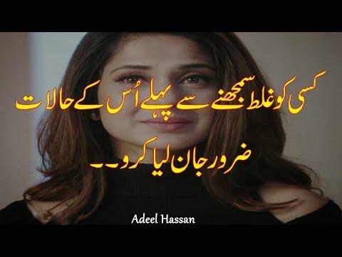 Amazing Urdu Quotes| Precious Words| Best Urdu Quotes|Golden Words|Hindi Quotes|Sad Quotes