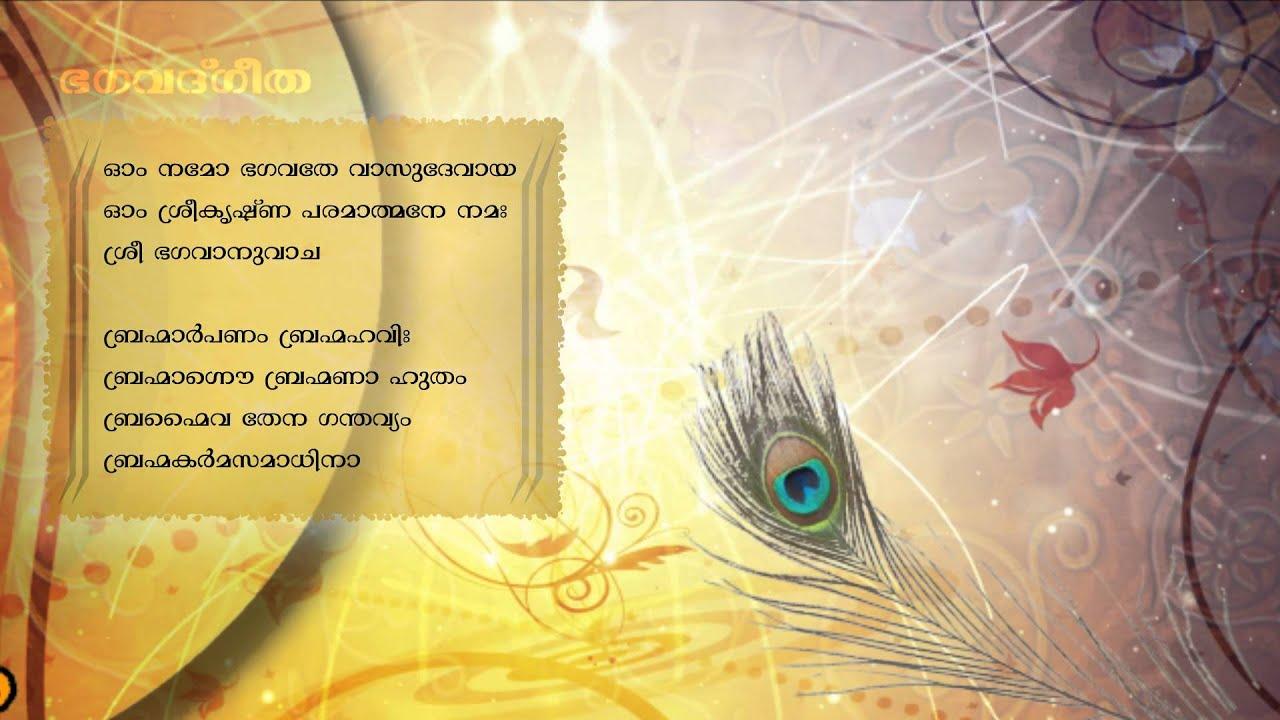 Bhagavad Gita In Malayalam With Meaning Pdf