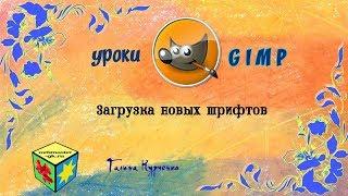 Уроки GIMP. Загрузка шрифтов.