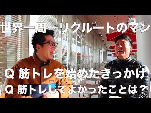 【インタビュー No,1】「世界一周→リクルートに就職」花崎一真