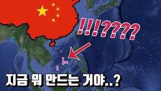 중국이 현재 바다 위에서 만들고 있는 것!! | 남중국해 | 미중 패권 충돌