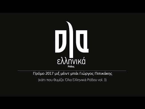Greek mix 2017 - Ola ellinika mix 2017 (kati pou thimizei ola ellinika Rodou vol.3)