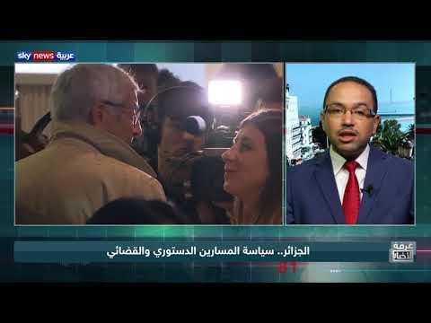 الجزائر.. سياسة المسارين الدستوري والقضائي  - نشر قبل 9 ساعة