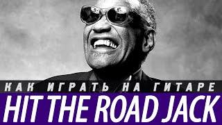 Скачать Как играть Ray Charls Hit The Road Jack на гитаре Аккорды разбор бой