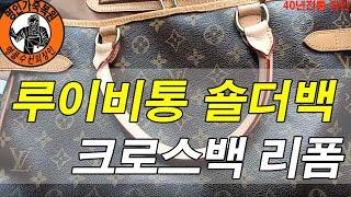 명인가죽복원 / 루이비통 가방 손잡이+크로스끈 제작 크…