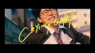 ハンブレッダーズ「CRYING BABY」Music Video