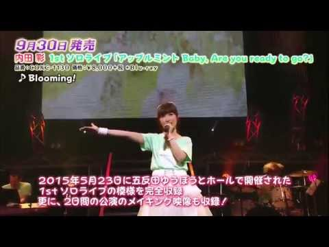 内田彩 ライブBlu-ray「AYA UCHIDA 1st SOLO LIVE 2015「アップルミント Baby, Are you ready to go?」ダイジェスト映像