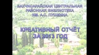 Креативный отчёт за 2013 год Бахчисарайской центральной районной библиотеки им. А.С. Пушкина