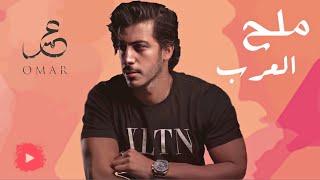 Omar Almarzouq - Melh Al Arab | عمر المرزوق - ملح العرب