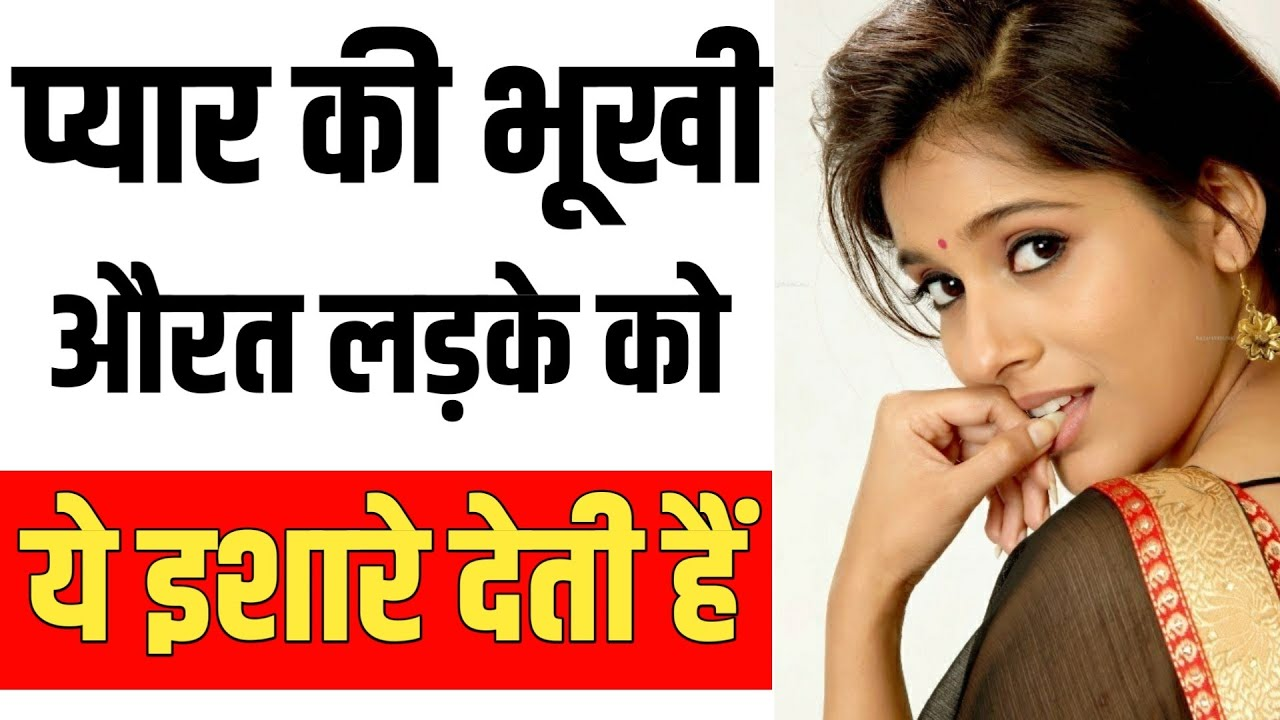 4 Signs Of Womens Before Romance | Psychological Love Tips | Love Tips In Hindi buy Love Advice