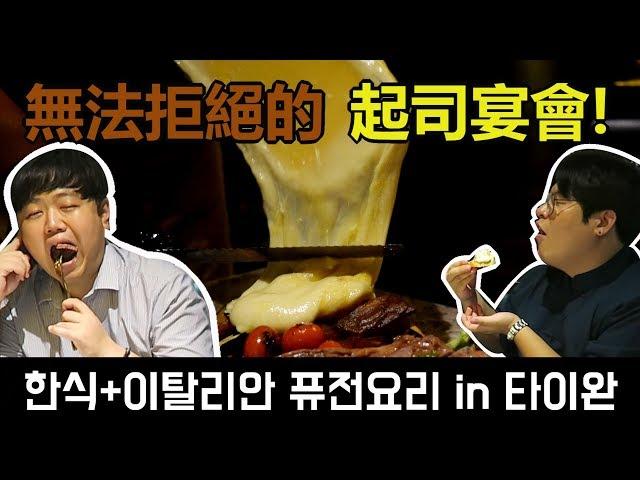 無法拒絕的起司宴會! 韓國人吃台灣起司混合料理!_韓國歐巴