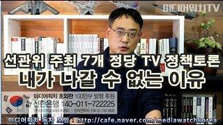 선관위 주최 7개 정당 TV 정책토론,  내가 나갈 수 없는 이유