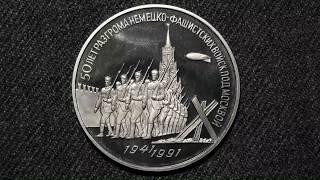 Монета 3 рубля СССР 50 лет разгрома фашистских войск под Москвой 1991 года.