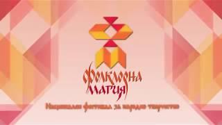 """Румяна Попова представи авторската си песен """"Банско е магия"""" / Фолклорна магия 2018"""