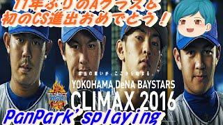 BO3#87【緊急】【祝】横浜DeNAベイスターズが初のCS出場を決めました!
