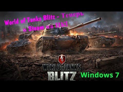 скачать игру world of tanks на компьютер бесплатно на windows 7