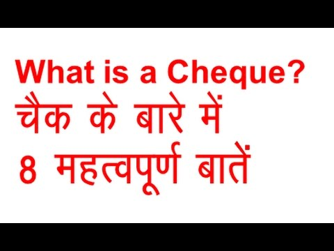 What is a Cheque ?