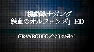 GRANRODEO/少年の果て (アニメ「機動戦士ガンダム 鉄血のオルフェンズ」ED) #02 JPnews禅