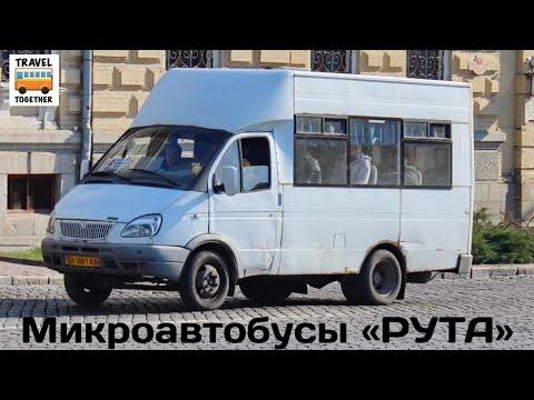 Микроавтобусы «РУТА»  