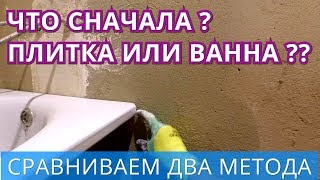 видео Как сделать ванну из кирпича своими руками и преимущества и недостатки