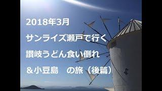 2018年3月 サンライズ瀬戸で行く讃岐うどん食い倒れ&小豆島の旅(後編) thumbnail