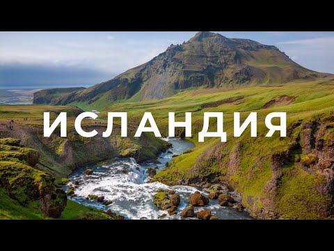 Очень дорого и божественно красиво – это Исландия