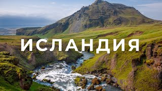 Исландия: очень дорого и божественно красиво