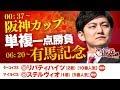 有馬記念 阪神カップ 2018 第666回 穴馬券ネオメソッド【単複1点勝負】