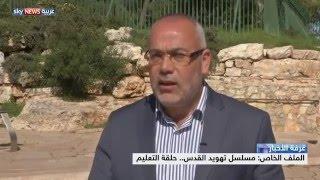 مسلسل تهويد القدس.. حلقة التعليم