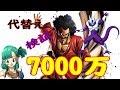 【ドラゴンボールレジェンズ】#193 チャンピオン7000万代替え検証! DRAGON BALL LEGENDS