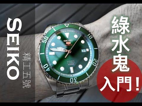 【入門系列 Ep1】▶︎ 年輕人購錶推薦!Seiko 精工 綠水鬼 機械錶 潛水錶 開箱 Seiko 5 Sport SRPB93 / SRPB93J1