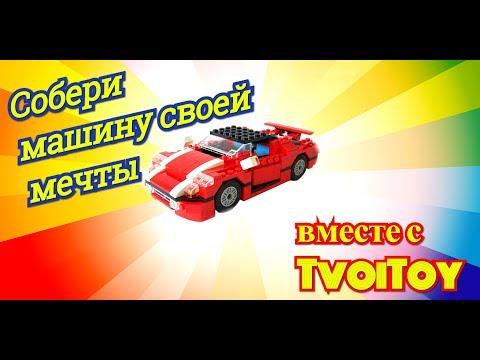 Видео для детей \ Обзор конструктор 23 в 1 Architect - Гоночный транспорт, 278 деталей\Toys for kids