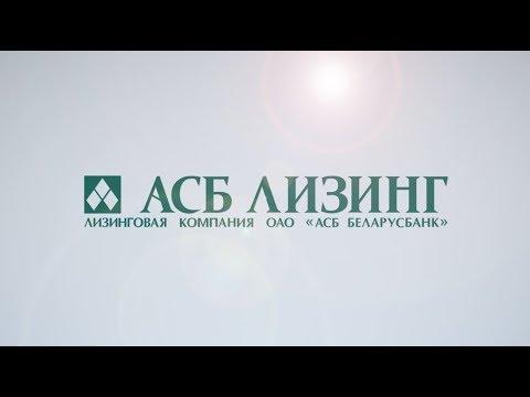 Фильм для компании АСБ Лизинг