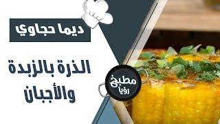 الذرة بالزبدة والأجبان - ديما حجاوي