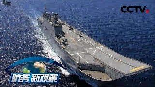 《防务新观察》 201900504 印度海军欲大肆扩张 唯一航母却掉了链子?| CCTV军事