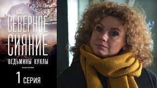Северное сияние: Ведьмины куклы - Серия 1/2019/ Сериал в HD