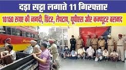 Jalandhar: दड़ा सट्टा लगाते 11 गिरफ्तार