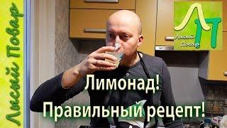 Лимонад Правильный рецепт   Лысый Повар