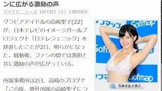 高崎聖子、動画流出騒動で日テレジェニック辞退 - ファンに広がる激励の...
