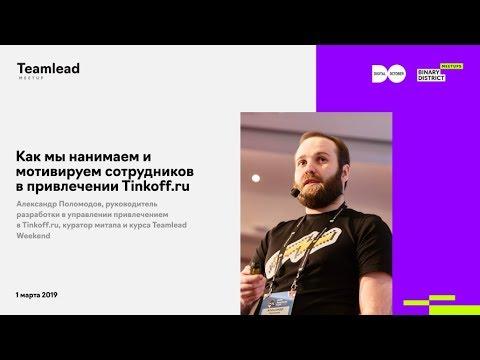 Александр Поломодов, Tinkoff.ru. Как мы нанимаем и мотивируем сотрудников