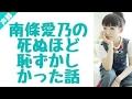 【南條愛乃 feat.やなぎなぎ】「一切は物語」MV(試聴版ショートサイズ)