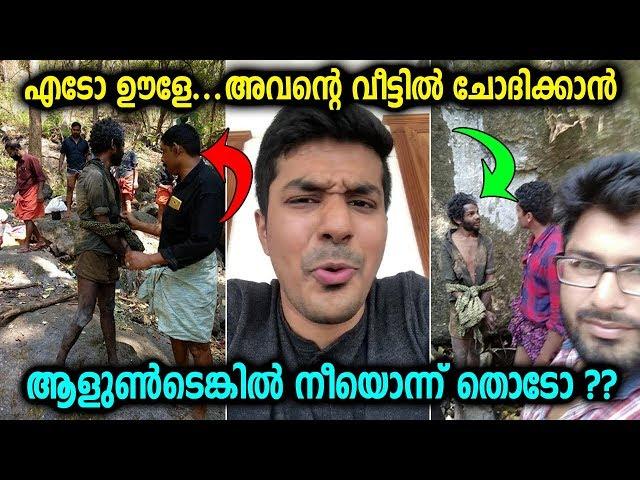 ആദിവാസി യുവാവിനെ തല്ലിക്കൊന്ന വെളുത്ത ചേട്ടന്മാരോട് - Rj Arun | Malayalam News