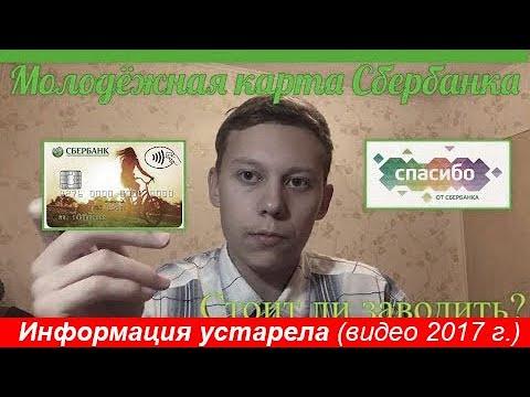 [720p] МОЛОДЕЖНАЯ КАРТА СБЕРБАНКА: СТОИТ ЛИ ЗАВОДИТЬ (2018)