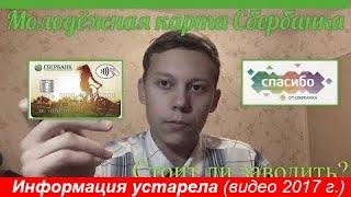 Молодежная карта Сбербанка (2018)