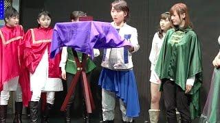 モーニング娘。'16主演舞台・演劇女子部『続・11人いる! 東の地平・西の永遠』
