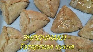 Эчпочмак - ассорти, на быстром тесте. Татарская национальная кухня.